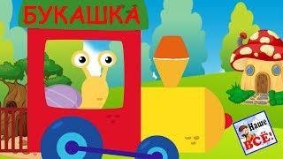 Download Паровоз букашка. Мульт-песенка видео для детей / Locomotive song. Наше всё! Mp3 and Videos