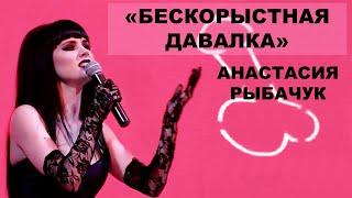Настя Рыбачук -