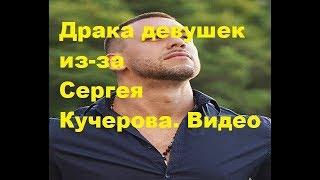 Драка девушек из-за Сергея Кучерова. Видео. ДОМ-2, Новости, ТНТ
