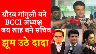 Sourav Ganguly new BCCI president Jay Shah set to be BCCI secretary