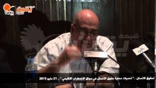 يقين  عضو المنظمة العربية لحقوق الانسان : ماتمر به المنطقة من صراعات هو الاخطر في التاريخ