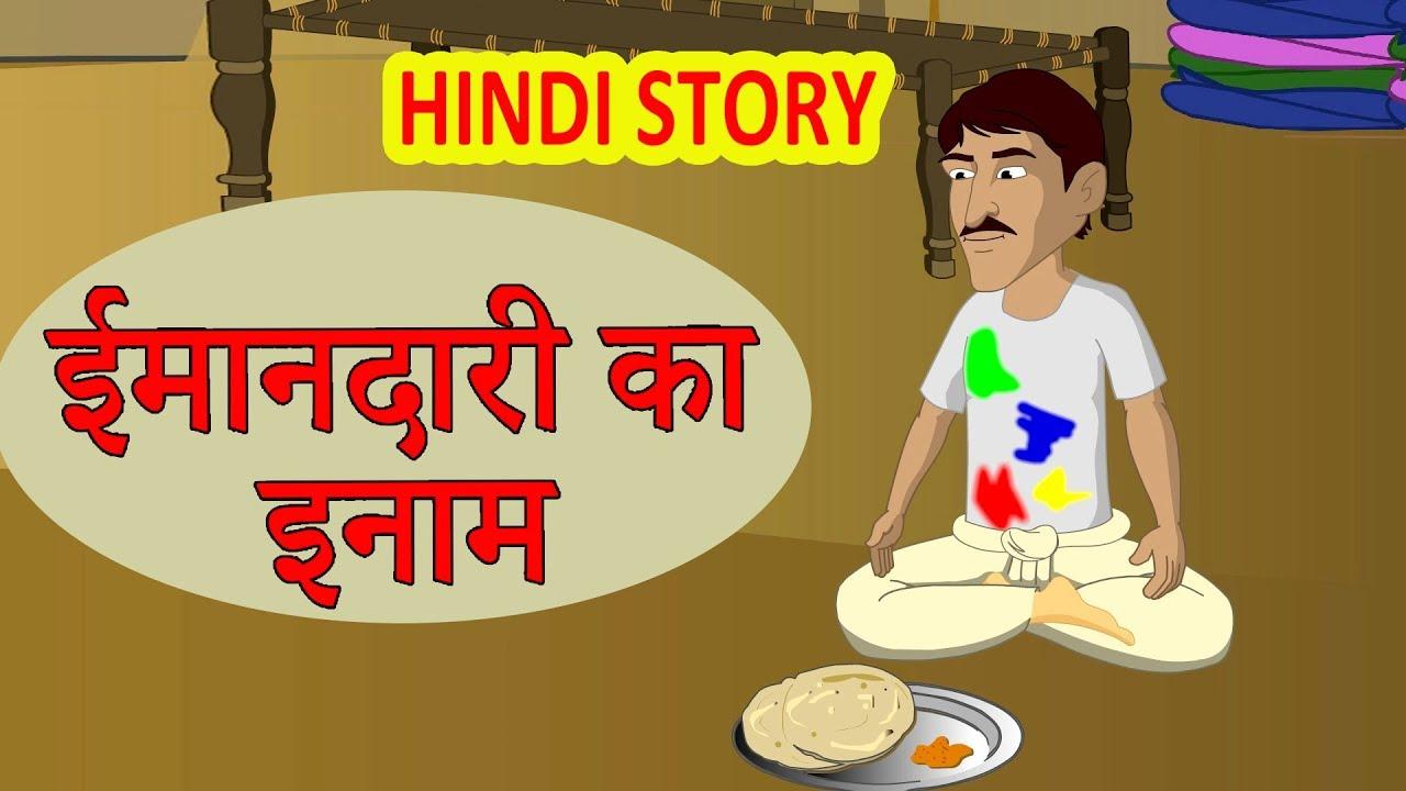 ईमानदारी का इनाम | Imaandari ka Inam | Hindi Kahaniya | Moral Stories for Kids | Hindi Cartoon video