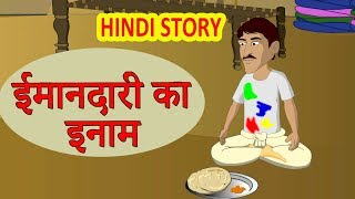 ईमानदारी का इनाम | Hindi Kahaniya | Moral Stories for Kids | Hindi Cartoon video |Maha Cartoon TV XD