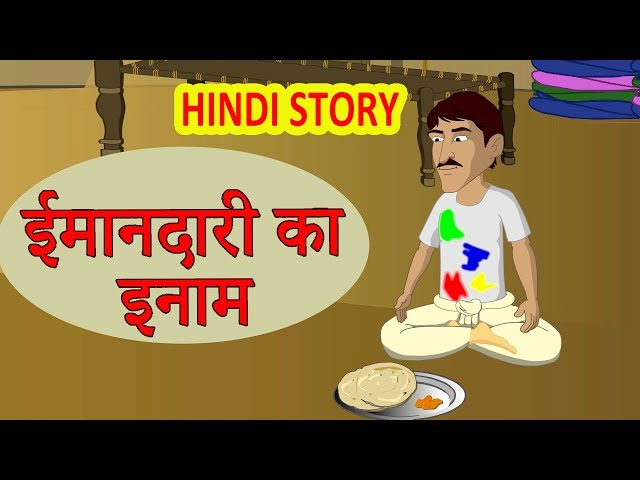 ???????? ?? ???? | Hindi Kahaniya | Moral Stories for Kids | Hindi Cartoon video |Maha Cartoon TV XD