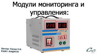 видео Схема стабилизатора напряжения