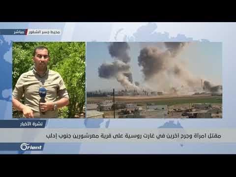 مقتل امرأة وجرح آخرين في غارت روسية على قرية معرشورين جنوب إدلب - سوريا  - 13:53-2019 / 6 / 10