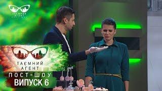 Тайный агент. Пост-Шоу - Сладости - Выпуск 7 от 03.04.2017