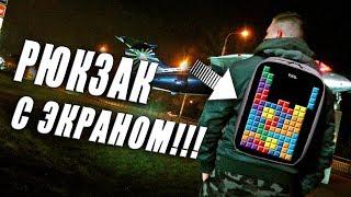 Умный Рюкзак с Встроенным Экраном! Pixel Bag