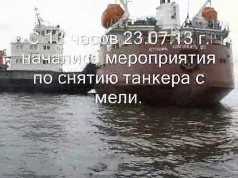 видео: Снятие с мели танкера на Рыбинском водохранилище