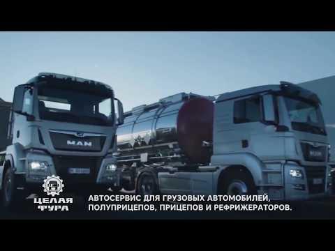 СТО Целая фура, грузовой сервис Омск