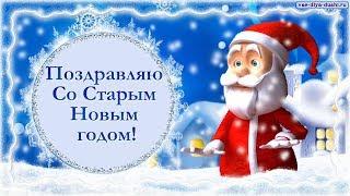 Красивое поздравление СО СТАРЫМ НОВЫМ ГОДОМ!