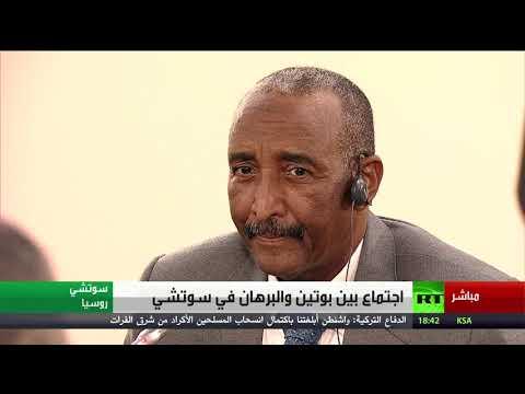 شاهد.. الرئيس بوتين يستقبل رئيس المجلس السيادي السوداني عبدالفتاح البرهان  - نشر قبل 3 ساعة