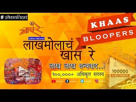 Bloopers | Khaas Re TV