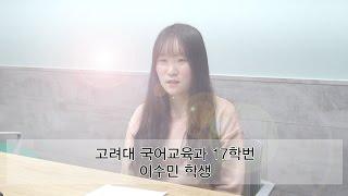 2017 문과합격생 인터뷰고려대 국어교육 이수민