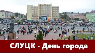 Торжественное открытие дня города Слуцка - СТРИМ
