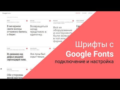 Как установить шрифты с Google Fonts
