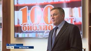 10 миллионов рублей получит Вологодская областная научная библиотека к столетнему юбилею