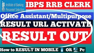IBPS RRB CLERK PRELIMS RESULT OUT|| RESULT STATUS ||RRB OFFICE ASSISTANT/MULTIPURPOSE CUT OFF MARK