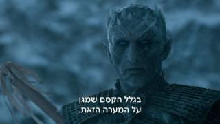 Game Of Thrones 6: inside Ep5 - משחקי הכס 6: על פרק 5