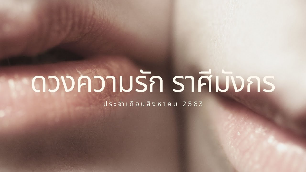 ราศีมังกร❤ สิงหาคม 2563 ดวงความรัก