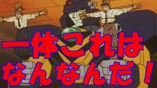 【海外の反応】日本アニメトランスフォーマーのワンシーンがガチでヤバい!?「これが日本のアニメか!」【よかよかチャンネル】 thumbnail