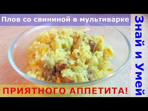 рис с свининой рецепт пошагово