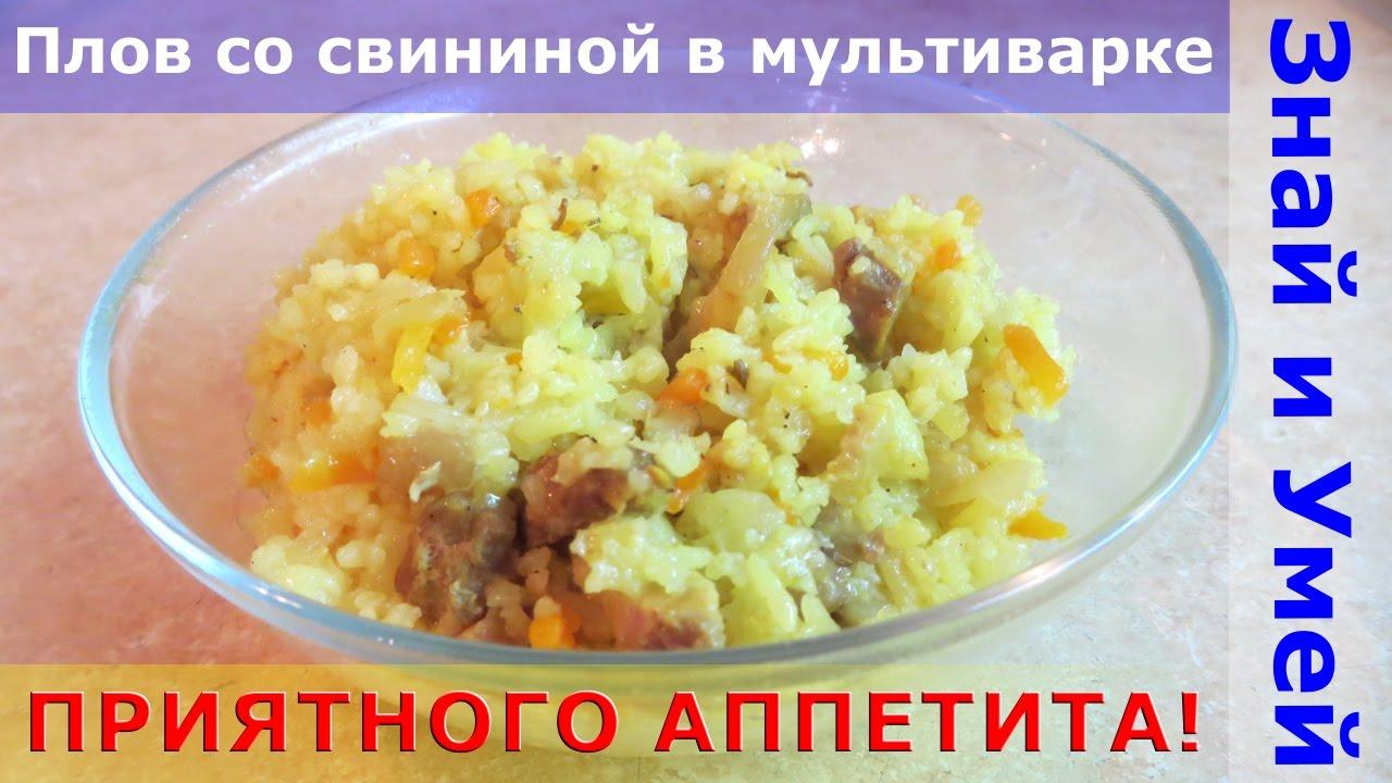 плов из свинины рецепт с фото пошагово вкусный