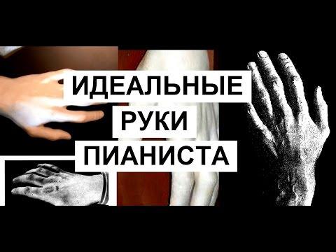 Идеальные руки пианиста