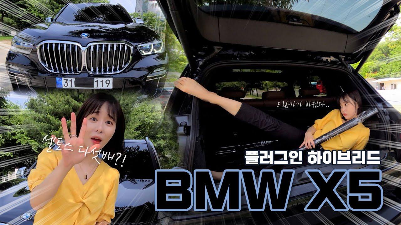 저 이제 벤츠빠 안합니다~~ 비머여 내게오라!! BMW X5 하이브리드 리뷰