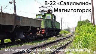 Промтранспорт В 22 Quot Савильяно Quot ММК Магнитогорск V 22 Quot Savigliano Quot Electic Locomotive