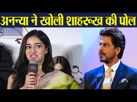 Ananya Panday reveals big truth of Shahrukh Khan; Check Out | FilmiBeat Mp3