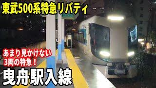 【3両の特急】東武500系特急リバティ 曳舟駅入線!