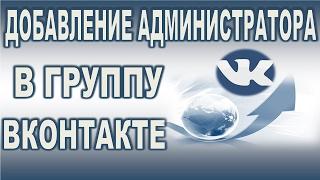 видео Как назначить администратора группы в Вконтакте
