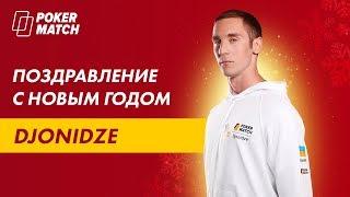Djonidze поздравляет вас с наступающим Новым годом!