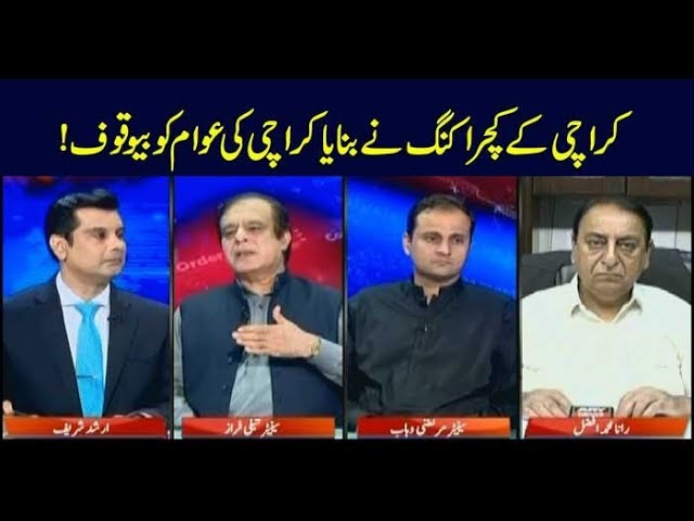 Power Play | Arshad Sharif  | ARYNews | 11 Septemder 2019