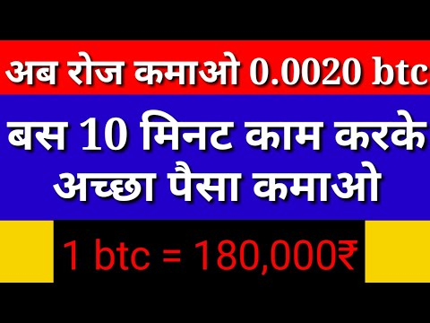 Earn 0.0020 btc daily | daily 10 minutes work online | without investment | Earn Unlimited bitcoin