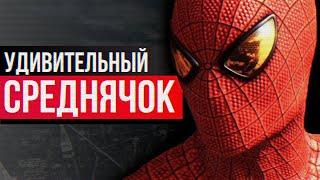 Обзор The Amazing Spider-Man game - УДИВИТЕЛЬНЫЙ СРЕДНЯЧОК