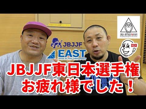 【会場収録】JBJJF東日本選手権・お疲れ様でした!【撮って出し】