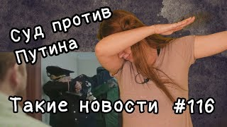 Суд против Путина. Такие новости №116