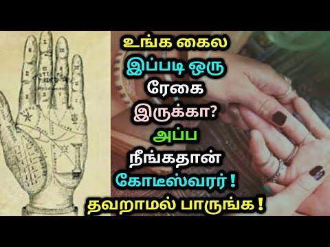 உங்க கைல இப்படி ஒரு ரேகை இருக்கா? அப்ப நீங்கதான் கோடீஸ்வரர் ! தவறாமல் பாருங்க ! Astrology in Tamil
