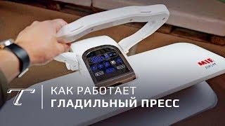 утюг MAC5 SP 4400