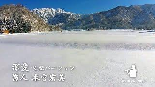 深愛 - 笛人本宮宏美 ドローンバージョン