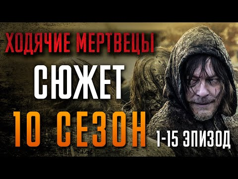 "Ходячие мертвецы 10 сезон - краткий сюжет ""THE WALKING DEAD"""