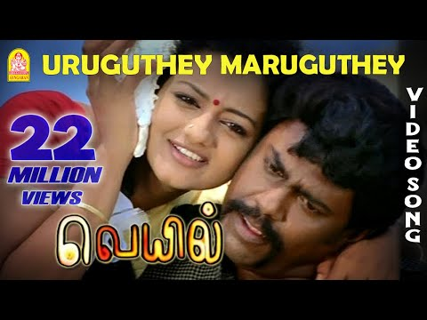 Veyil songs | Veyil video song | Uruguthey Maruguthey Video song | Gv prakash songs |Gv Prakash hits