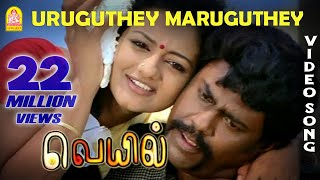 Veyil | songs video full movie scenes is a tamil written and directed by vasanthabalan. in veyil, bh...