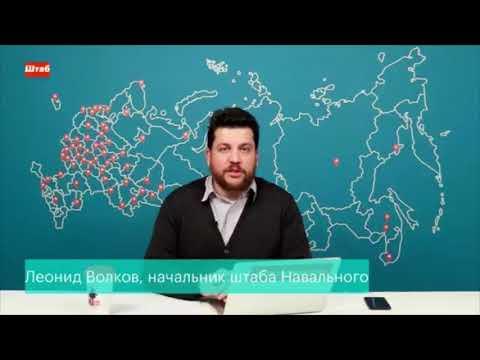 Навальный - НЕ КАНДИДАТ в президенты! Признаёт даже Волков. ШОК ВИДЕО