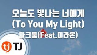 [TJ노래방] 오늘도빛나는너에게 - 마크툽(Feat.이라온)(Maktub) / TJ Karaoke