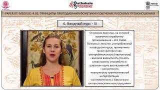 ПРИНЦИПЫ ПРЕПОДАВАНИЯ ФОНЕТИКИ И ОБУЧЕНИЕ РУССКОМУ ПРОИЗНОШЕНИЮ