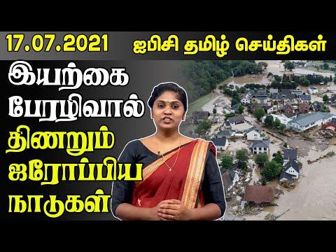 இலங்கையின் இன்றைய பிரதான செய்திகள் - 17.07.2021   Srilanka Tamil News Today