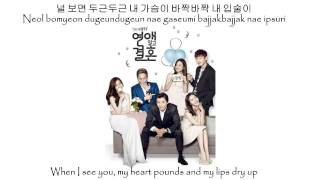 Ben (BeBe Mignon) - Stop the Love Now (Marriage Not Dating OST)[English Sub + Romanization + Hangul]